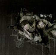 ryoujoku_no_ame