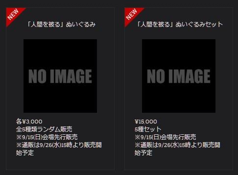 FireShot Capture 445 - TOUR18 WEARING HUMAN SKIN I DIR EN_ - http___direngrey.co.jp_tour_3362_#goods